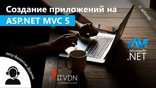 Создание приложений на ASP.NET MVC 5