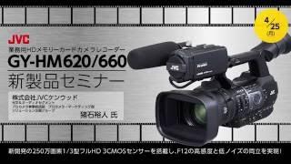 JVC GY-HM620/660 新製品セミナー