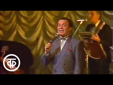 Иосиф Кобзон исполняет еврейские народные песни (1990)