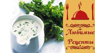 РЕЦЕПТ весеннего соуса к мясу и овощам, лёгкий и вкусный.