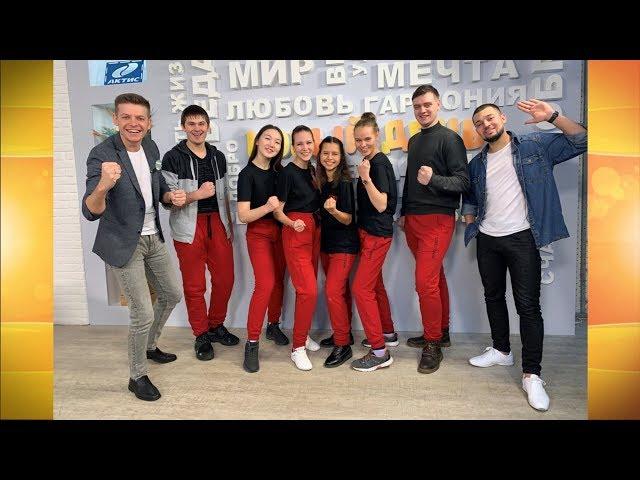 Гости программы «Новый день» команда «КВИЗ» АнГТУ