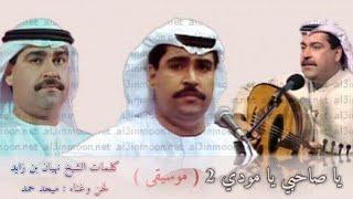 تحميل اغاني ميحد حمد - يا صاحبي يا مودي 2 (موسيقى) MP3