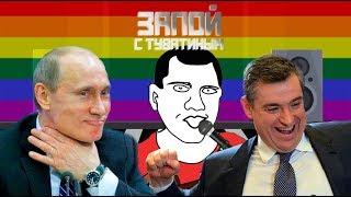 Голосовали за Путина? Терпите! - Запой с Туватиным