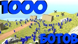 1000 БОТОВ | ВЫДЕРЖИТ ЛИ МОЙ КОМП ?  Ravenfield beta 5