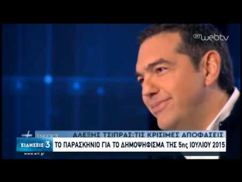 Α. Τσίπρας: Απαραίτητη η συνεννόηση για τα εθνικά θέματα | 28/01/2020 | ΕΡΤ