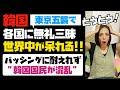 韓国が東京五輪で各国に無礼三昧!世界中に呆れられた!!猛バッシングに耐えれず、韓国国民が混乱。