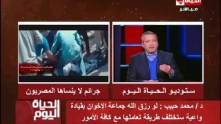 """الحياة اليوم - د.محمد حبيب """" لو رزق الله جماعة الاخوان بقيادة واعية ستختلف طريقة تعاملها مع الامور"""""""