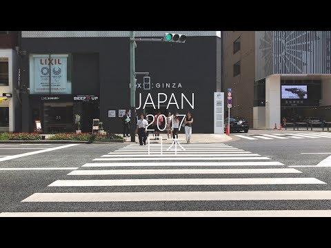 Japan Tokyo Hokkaido Trip 2017 日本 東京 北海道
