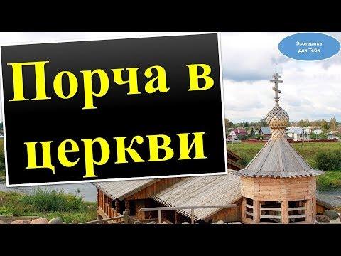 Как уберечь и защитить себя от церковной порчи  Эзотерика для Тебя Православие Советы Обряды Ритуалы