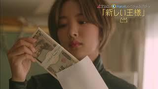 mqdefault - TBS×Paraviスペシャルドラマ「新しい王様」1/8(火)深夜より独占配信スタート