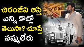 Some Interesting Facts About Chiranjeevi Assets | Chiranjeevi Latest News | Tollywood Nagar