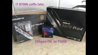 Сборка компьютера на I7 8700k за 75000 руб