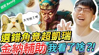 【班尼Benny】Pick the wrong hero but still the best carry! What did I just see? Jinna Ft.NT