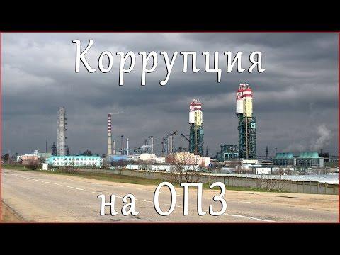 Саакашвили о коррупции на ОПЗ - Одесском припортовом заводе 17 07 2016.