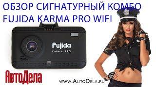 Обзор Fujida Karma Pro WiFi  – новейший сигнатурный комбо