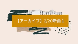 【アーカイブ】2/20新曲1