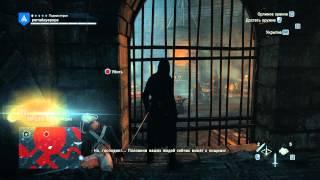 Assassins Creed Единство Прохождение Часть 9
