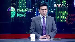Bangla Talkshow | Late Edition EP 1122 | SATV Talk Show | 13 February 2019