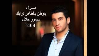 تحميل و مشاهدة سيمور جلال - موال ياوطن يالطاهر ترابك (النسخة الأصلية) | 2014 MP3