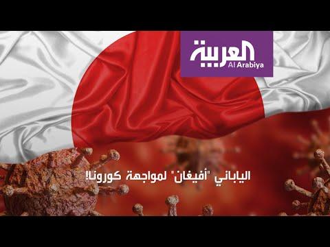 العرب اليوم - شاهد: عقار ياباني قديم يعالج الإنفلونزا قد ينقذ العالم من