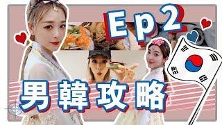 男韓攻略  瘋狂轉酒店!韓國土俗村人蔘雞好唔好食?EP2