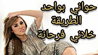 Layali Mario 2018 : كواني بواحد الطريقة خلاني فرحانة بزااف