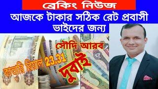 Bd money exchange rate today ||  কাতারি রিয়ালের রেট বেড়েছে || sattara
