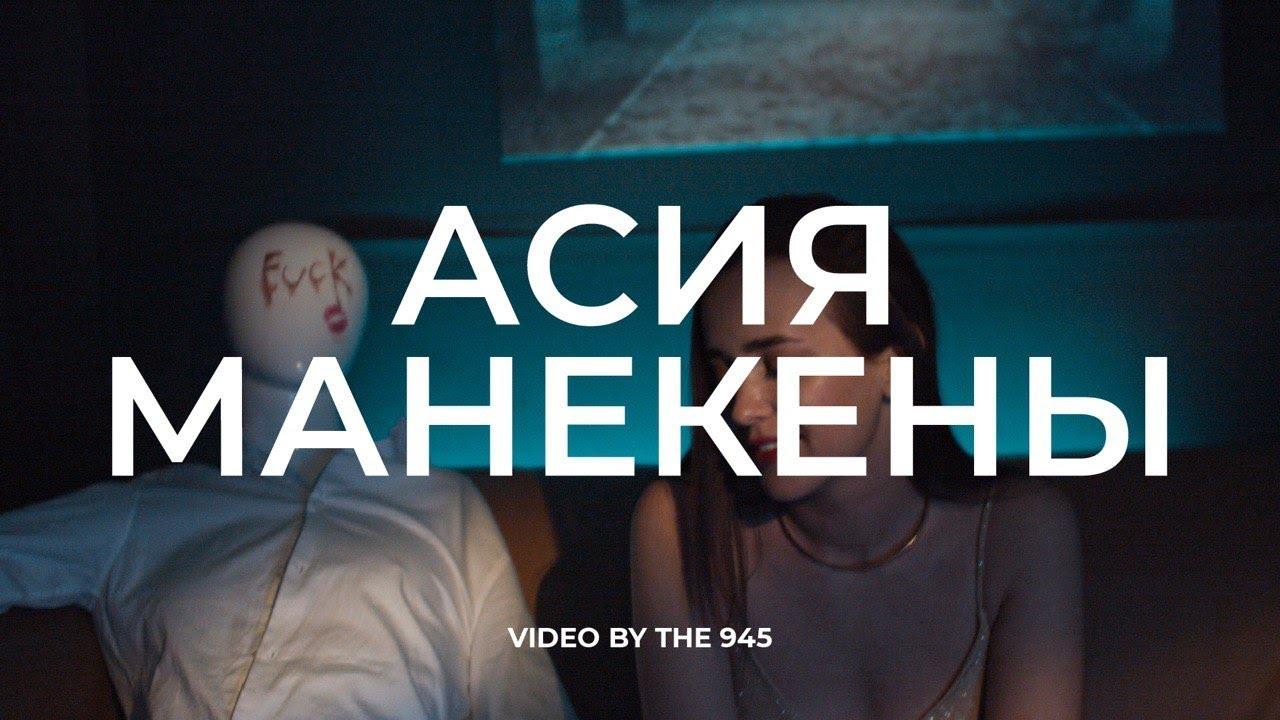 Асия — Манекены