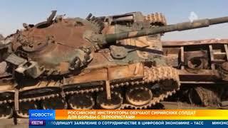 Российские инструкторы обучают сирийских солдат для борьбы с террористами
