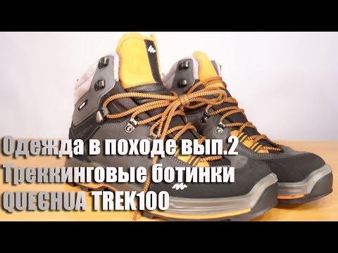 Мембранные треккинговые ботинки Quechua Trek 100 от Декатлон