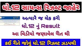 GSEB 12th Science Result 2019 | Gujarat Board Std 12 Science Result 2019 Declared