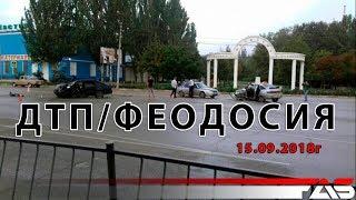 """ДТП на """"Техникуме"""" / Феодосия 15.09.2018г"""
