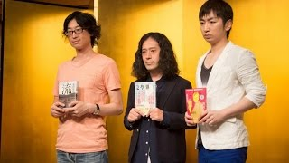 第153回芥川賞・直木賞受賞作発表と受賞者会見2015年7月16日