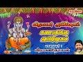 Vinayagar Abishegam / Vinayagar Songs / Veeramanidasan - விநாயகர் அபிஷேகம் / வீரமணிதாசன்