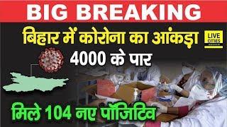 Bihar में अब आंकड़ा पार हुआ 4 हजार के, मिले 104 नए पॉजिटिव, स्वास्थ्य विभाग में हड़कंप | LiveCities - Download this Video in MP3, M4A, WEBM, MP4, 3GP