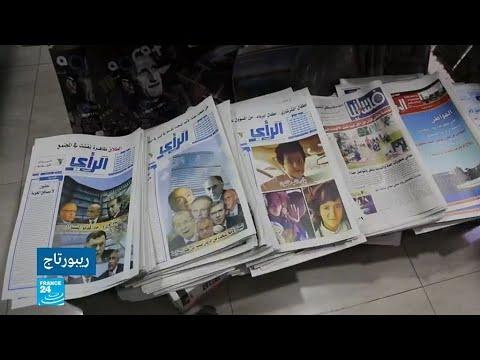 العرب اليوم - معاناة الصحافة المكتوبة في ليبيا في ظل نقص الموارد والتدهور الأمني