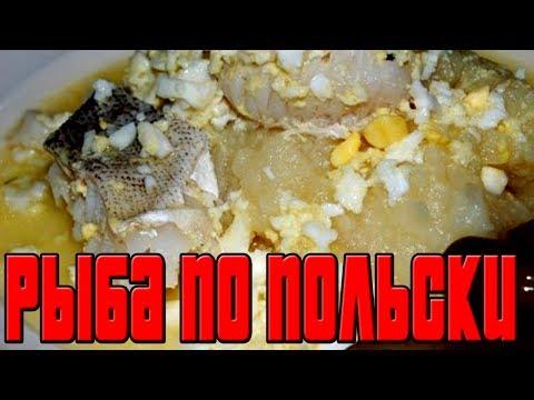 РЫБА ПО-ПОЛЬСКИ.Как приготовить рыбу.
