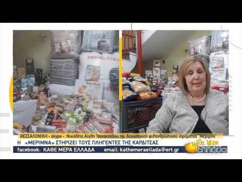 Η Μέριμνα στηρίζει τους πληγέντες της Καρδίτσας | 30/09/2020 | ΕΡΤ