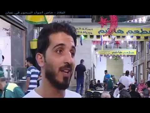 أجواء السحور في عمان رمضان ٢٠١٩
