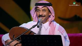تحميل اغاني Abade Al Johar … Eyonak Akher Amali | عبادي الجوهر … عيونك آخر أمالي - جلسات الرياض ٢٠١٩ MP3