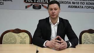 МЛК «JASTAR» Пресс-конференция МХК «Астана» - МХК «Кыран» игра №171, №172