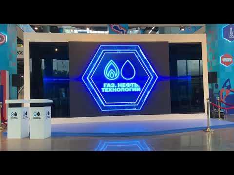 Российский Нефтегазохимический Форум и 28-я специализированная выставка «Газ. Нефть. Технологии-2020»