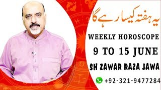 Pisces Weekly Horoscope Urdu 2019 June Ye hafta kaisa Rahe