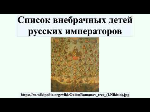 Список внебрачных детей русских императоров