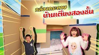 บรีแอนน่า | 📦 🏡 กล่องกระดาษบ้านเตียงสองชั้นสุดหรรษา ของบรีแอนน่าและสกายเลอร์ EP 1 - dooclip.me
