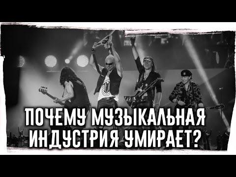 Почему музыкальная индустрия УМИРАЕТ? ► Мой разбор видео