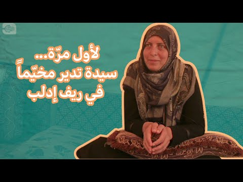 For the first time a woman runs a camp in Idlib countryside