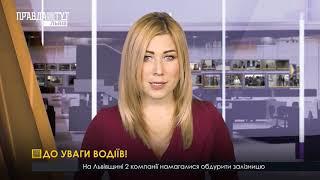 Випуск Новин 24.09.2019