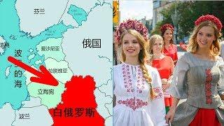 白俄羅斯是個怎樣的國家?和俄羅斯究竟是什麼關係?終於全搞明白了