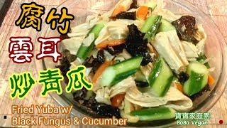 🌿腐竹雲耳炒青瓜|分享腐竹不易煮爛,如何炒青瓜清甜方法Fried Yuba w/ Black Fungus & Cucumber